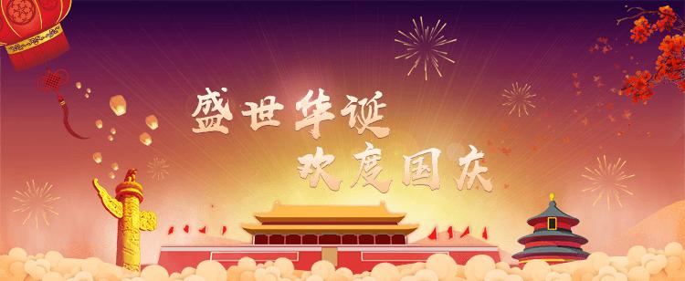 国庆banner-APP.png
