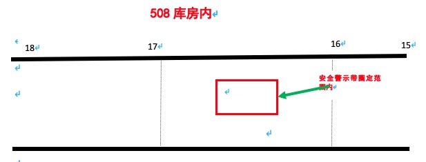 508库房内.jpg